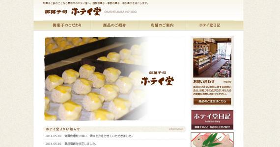 鳥取の和菓子屋ホテイ堂