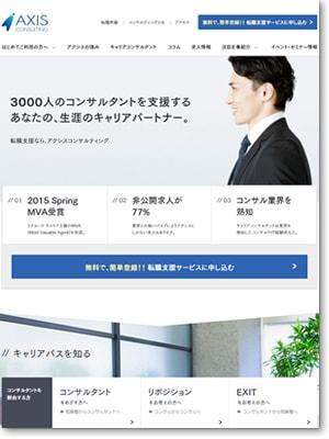 アクシスコンサルティングのホームページ