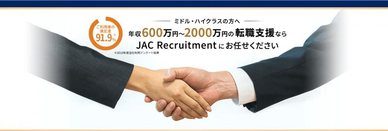 JACリクルートメントキャプチャー画像_pc