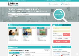 JobTimes-for-dental公式サイト