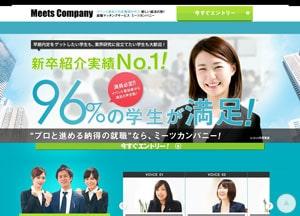 MeetsCompany20卒公式サイト
