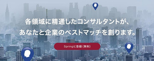 Spring転職エージェントのトップ画像