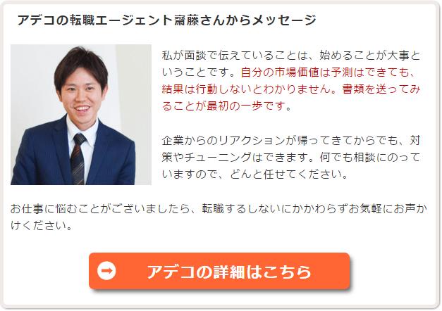 斎藤さんメッセージ