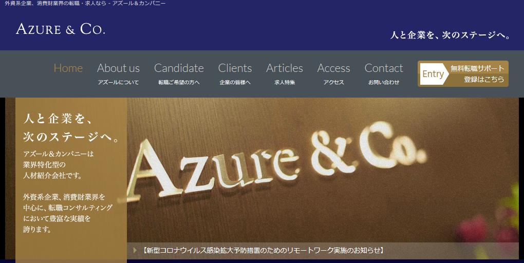 AZURE&Co HP