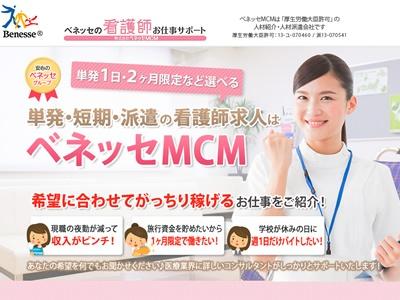 ベネッセMCM看護師の会社