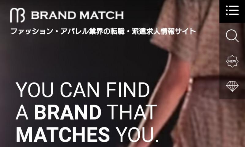 ブランドマッチキャプチャー画像