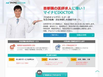 マイナビドクターのホームページ