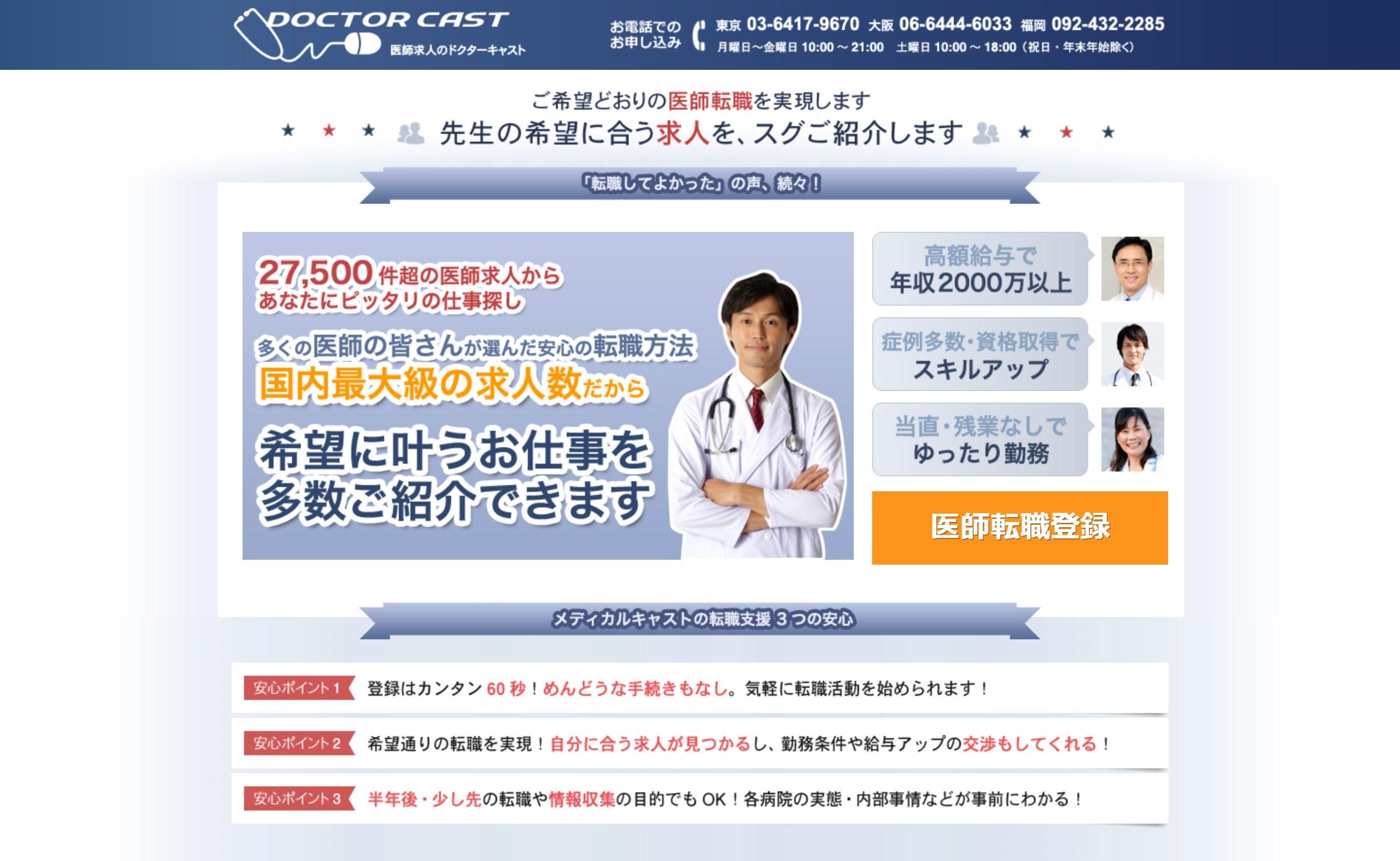 ドクターキャスト ホームページ画像