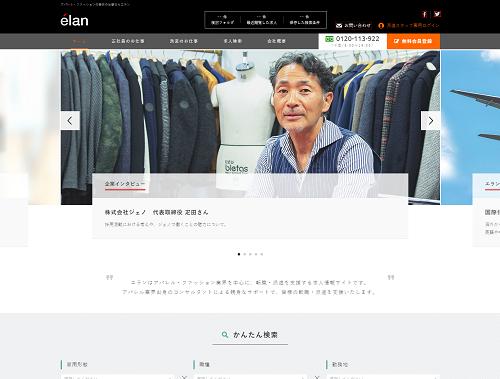 エラン公式サイト