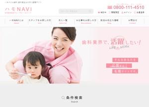 ハモNAVI公式サイト