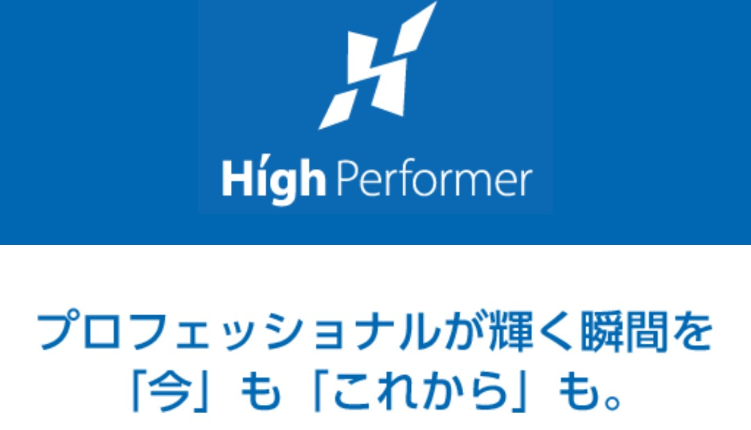 High-Performerキャプチャー画像