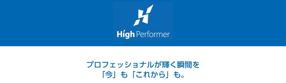 High-Performerキャプチャー画像_pc