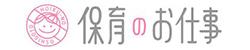 保育のお仕事のロゴ