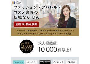 iDA(アイ・ディ・アクセス)ホームページ