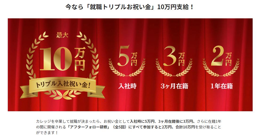 今なら「就職トリプルお祝い金」10万円支給!