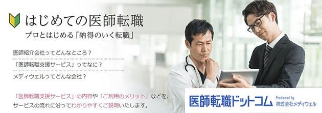 医師転職ドットコムの人材紹介会社のサービスとは