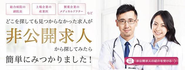 医師転職ドットコムのホームページ画像