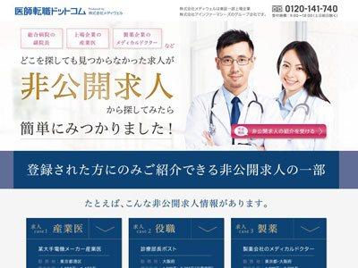 医師転職ドットコムのホームページ