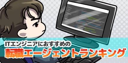 IT(プログラマーSEランキングキャプ画像