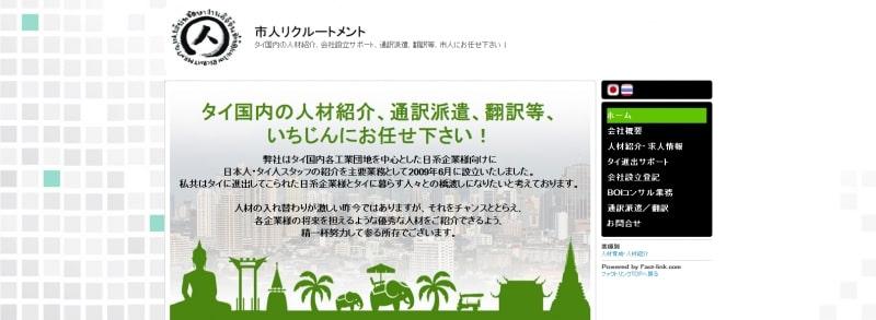市人リクルートメントキャプチャー画像_pc