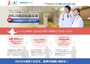 jmc医師転職支援サービス公式サイト