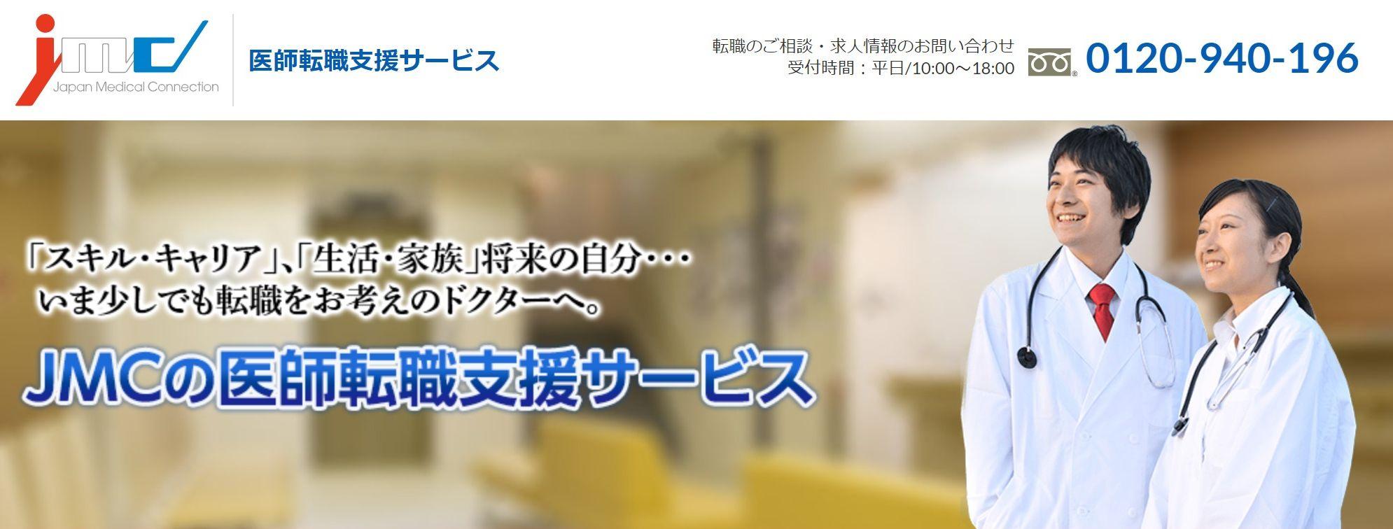 JMCの医師転職支援サービス ホームページ画像
