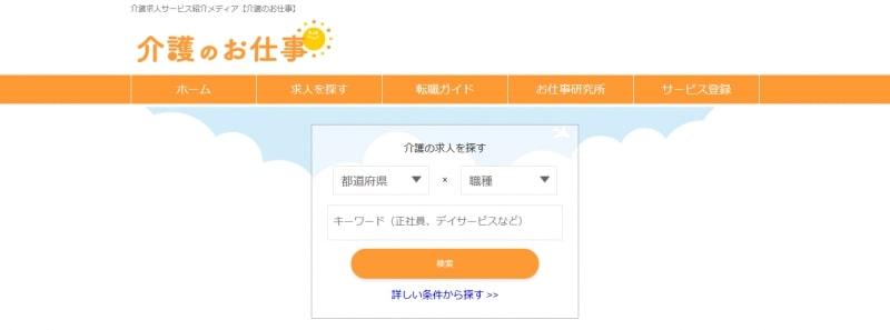 介護のお仕事キャプチャー画像_pc