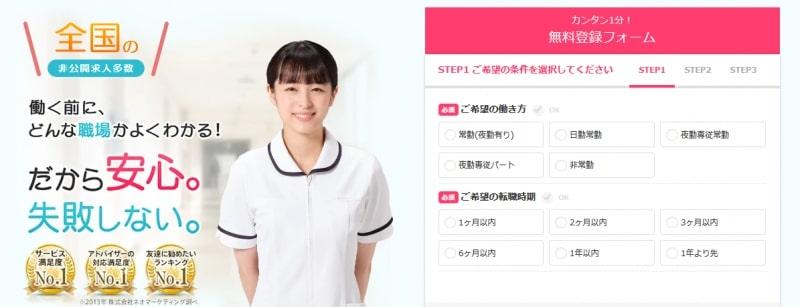 看護のお仕事キャプチャー画像_pc