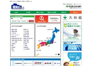 建築求人.jp公式サイト