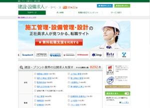 建設・設備求人データベース公式サイト