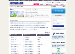 建設WALKER公式サイト
