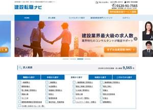 建設転職ナビ公式サイト