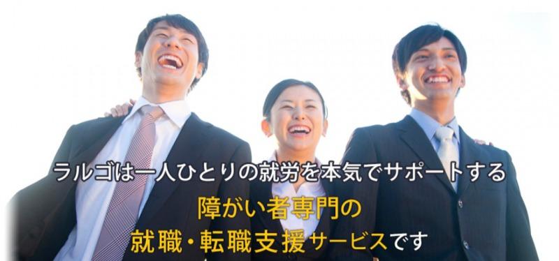 ラルゴ高田馬場キャプチャー画像