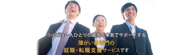 ラルゴ高田馬場キャプチャー画像_pc