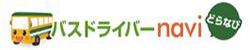 バスドライバーナビ(navi)のロゴ