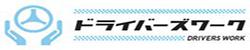 ドライバーズワークのロゴ