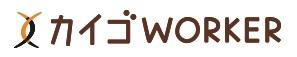 カイゴWORKERのロゴ