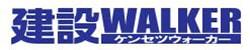 建設WALKER(建設ウォーカー)ロゴ