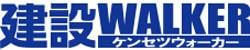 建設WALKERのロゴ