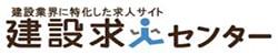 建設求人センターのロゴ