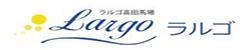 ラルゴ高田馬場のロゴ