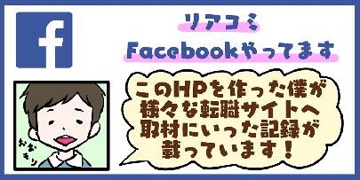リアコミfacebookバナー