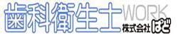 歯科衛生士Work(ワーク)のロゴ