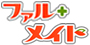 ファルメイトロゴ
