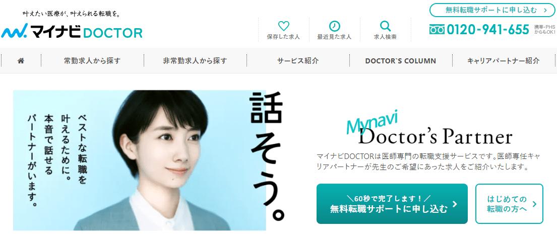 マイナビドクターホームページ画像
