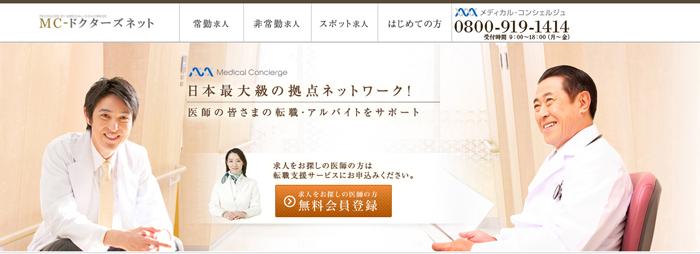 MCドクターズネット ホームページ画像