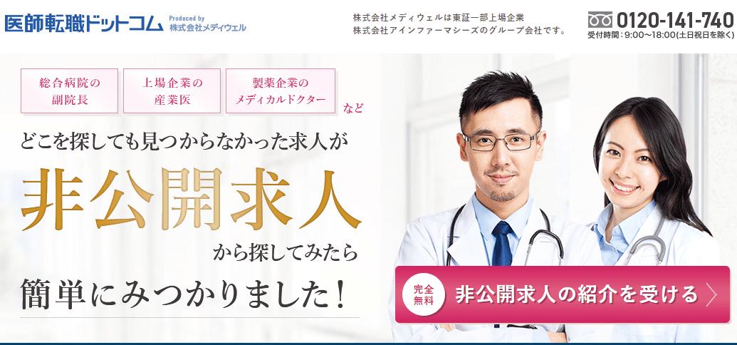 医師転職ドットコム(メディウェル) ホームページ画像