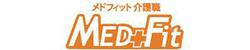 メドフィット介護のロゴ