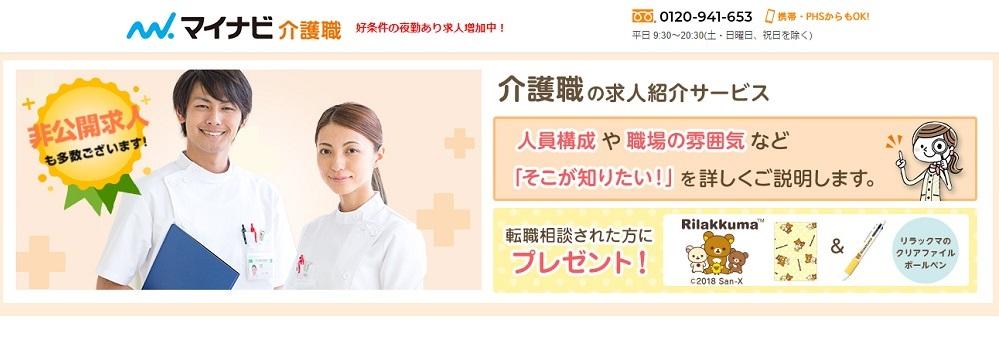 クリックホームページ画像