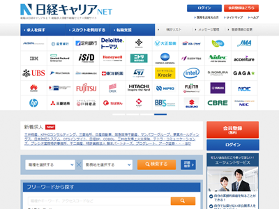 日経キャリアNETのトップページ